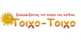 Toixo-Toixo